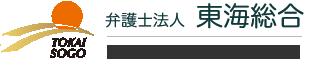 弁護士法人 東海総合 日本の法律問題解決します