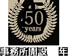 事務所開設45周年