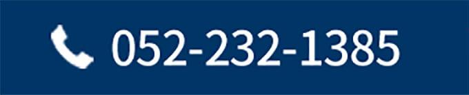 052-232-1385